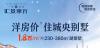 新房,汇景东方(别墅)